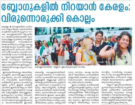 Kerala India MALAYALA MANORAMA2