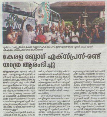 Kerala india MADHYAMAM